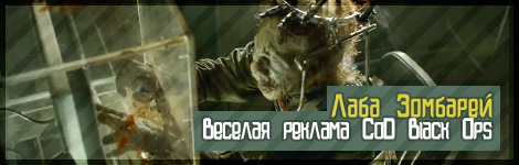 Call of Duty Black Ops Rezurrection - Zombie Lab Phase 2
