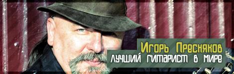 игорь пресняков, гитарист, igor presnyakov