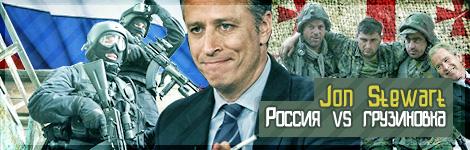 Джон Стюарт о войне грузии и России