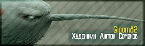 Антон Семенов (Gloom82)