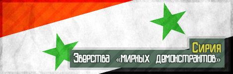 siria.jpg (32.89 Kb)