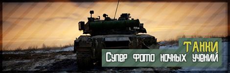 tanks.jpg (31.96 Kb)