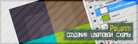 цветовая схема для разработки сайта на NExtGeneration CMS (ngcms)