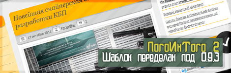 ngcms_template_pogo_4.jpg (46.45 Kb)