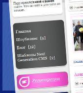 Шаблон для ngcms - Мистер Пачебайло (Pink)