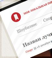 Vitin Blog- новый шаблон для ngcms