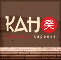 Разработка сайта для Суши- бара КАНО