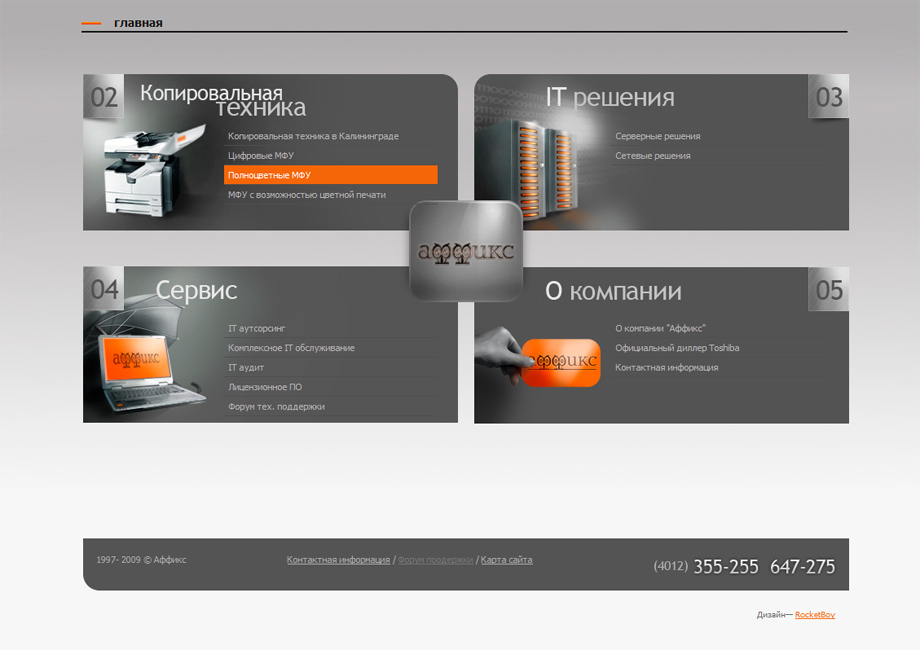 Создание сайтов Калининград. Разработка сайтов в Калининграде