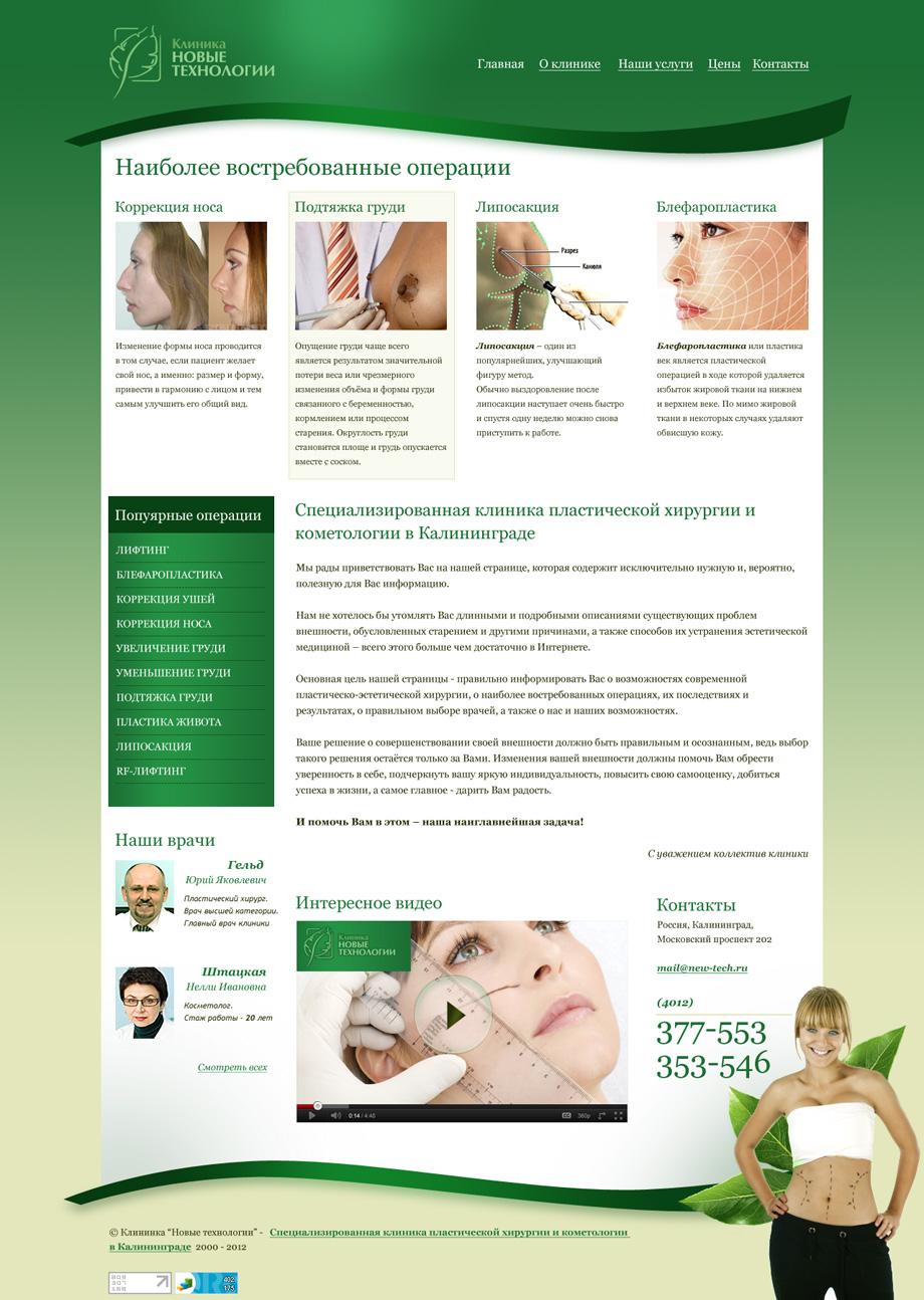 Сайта клиники новые технологии