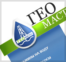 Разработка бизнес сайта для компании Гео Мастер