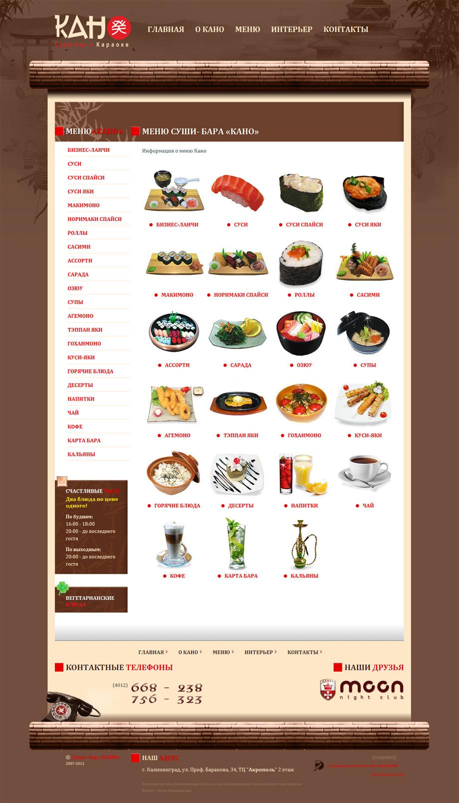 Суши-бара «Кано»