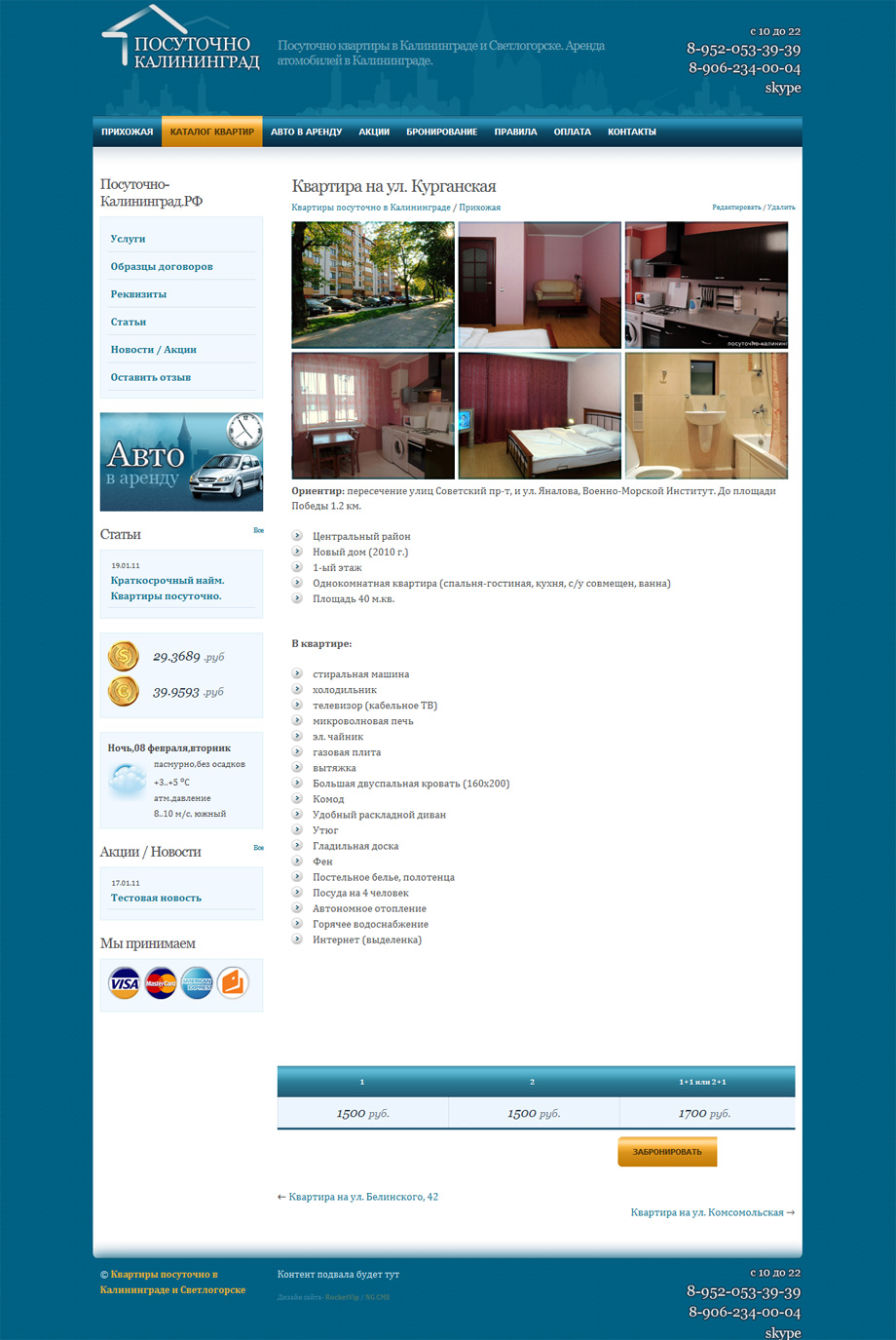 Дизайн сайта в Калининграде