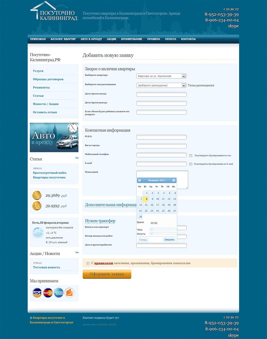 Дизайн и разработка сайтов в Калининграде