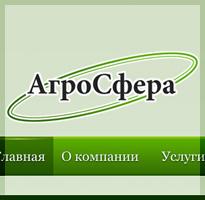 Дизайн сайта для компании Агросфера