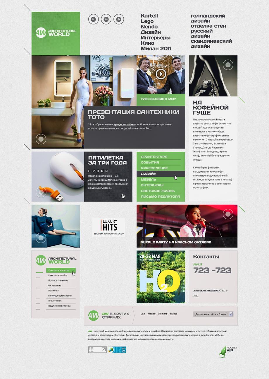 Дизайн сайта портала