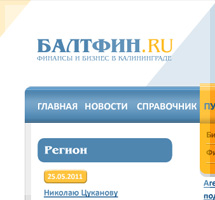 Дизайн сайта в Калининграде. БалтФин