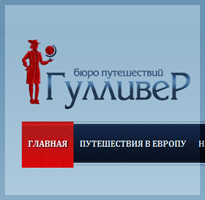 Разработка сайта для туристической компании Гулливер