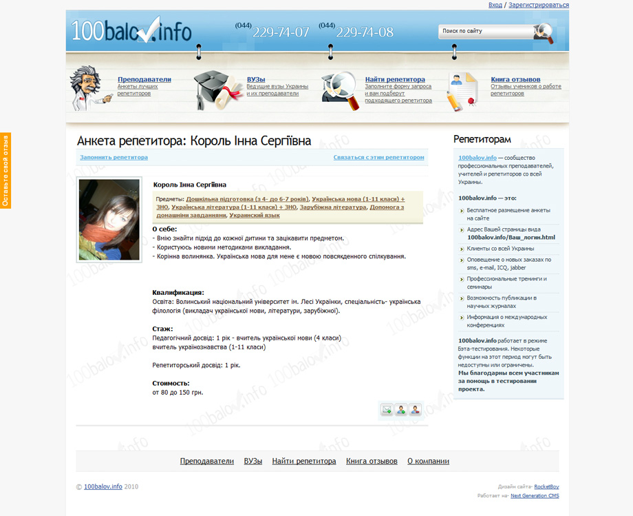 info_2.jpg (201.13 Kb)