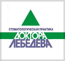 Разработка сайта под ключ для Доктора Лебедева