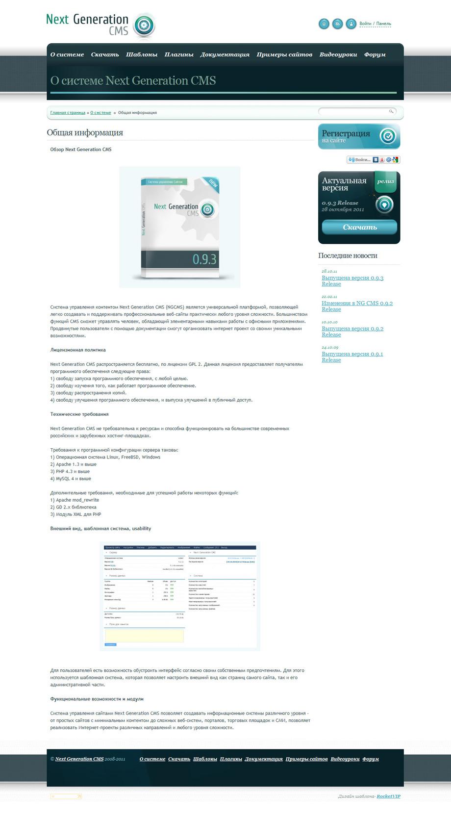 Разработка сайта для Next Generation CMS