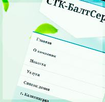 Создание сайта компании СТК-БалтСервис