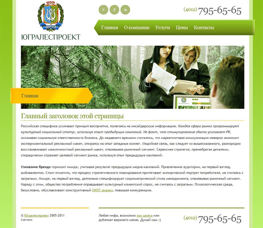 создание сайта в Калининграде