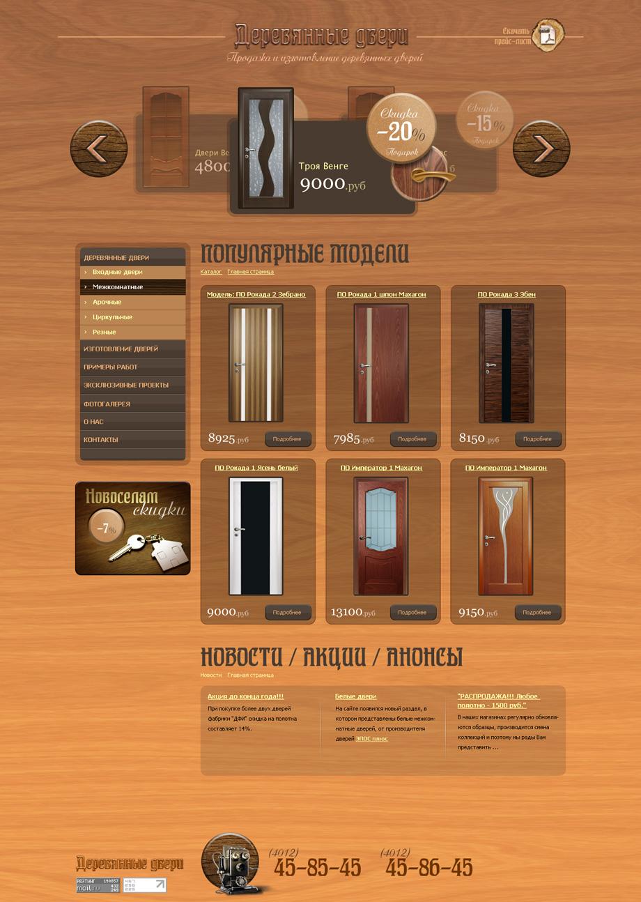 wooddoor1.jpg (352.43 Kb)